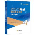 进出口商品编码查询手册(2018年版)