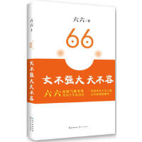 【正版二手书9成新左右】女不强大天不容 六六 长江文艺出版社