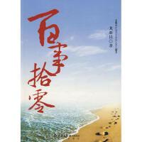 【正版二手书9成新左右】事拾零 龙新民 北京出版社