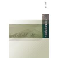 【正版二手书9成新左右】中国历史要籍介绍及选读(上册 赵淡元 高等教育出版社
