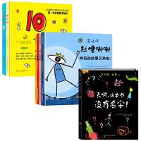 正版 10个10(上下册)+杜噜嘟嘟 4册+天啊,这本书没有名字共7册欧洲童书大师埃尔维·杜莱