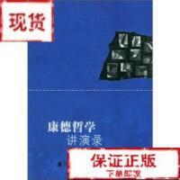 【旧书二手书9成新】康德哲学讲演录 邓晓芒 广西师范大学出版社9787563353453