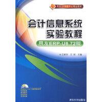 会计信息系统实验教程(用友ERP-U8 72版)(配光盘)(用友ERP实验中心精品教材),王新玲、汪刚,清华大学出版社