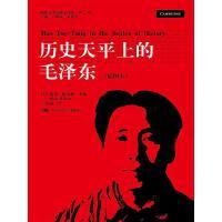 历史天平上的毛泽东(插图本)(国外毛泽东研究译丛(第二辑))