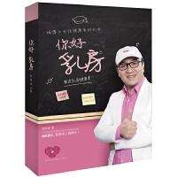瑞博士女性健康系列丛书:你好 乳房 塑造乳房健康美