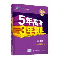 曲一线2020B版 生物 五年高考三年模拟 天津市选考专用 5年高考3年模拟 首届新高考适用 五三B版专项测试