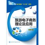 旅游电子商务理论及应用,杨路明,化学工业出版社,9787122247049