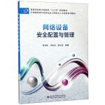 网络设备安全配置与管理,林宏刚,何林波,唐远涛 著,西安电子科技大学出版社