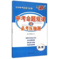 天利38套物理--(2016)中考命题规律与必考压轴题 中考命题研究组 西藏人民出版社