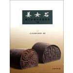 姜女石(秦行宫遗址发掘报告上下)(精)