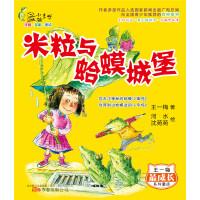 最小孩童书 最成长系列 米粒与蛤蟆城堡