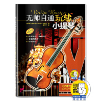 无师自通玩转小提琴 附CD一张