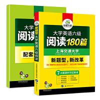 大学英语6级阅读180篇 赠阅读译文 大学英语六级阅读理解专项训练 新题型强化训练书 CET考试 华研外语