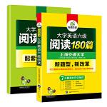 大学英语六级阅读 180篇 赠全文翻译本 含七大题源外刊记单词+六级阅读理解难句 华研外语