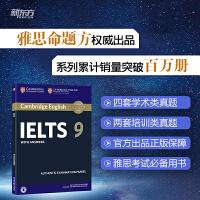 新东方 剑桥雅思官方真题集9