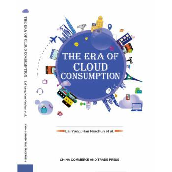 """云消费""时代(The Era of Cloud Consumption)"