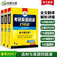 【自营】2022考研英语阅读150篇 华研外语考研一可搭考研英语真题完型填空词汇语法与长难句翻译写作历年真题