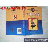 【旧书二手正版9成新】长袜子皮皮:林格伦作品选集 书脊破损
