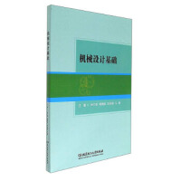 【二手书8成新】机械设计基础 田万禄,熊晓航,张世娴 北京理工大学出版社
