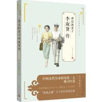 【二手书8成新】溥仪的妻子李淑贤传 王庆祥 人民文学出版社