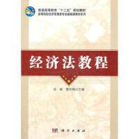 【正版二手书9成新左右】经济法教程 任峰,黎华梅 科学出版社