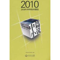 【二手书8成新】2010年中国中篇小说精选 中国作协创研部 长江文艺出版社