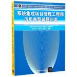 【正版书籍】系统集成项目管理工程师历年典型试题归类 清华大学出版社