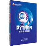 Python趣码快乐编程,[中国]中公教育趣码研究院,陕西科学技术出版社【新书店 正版书】
