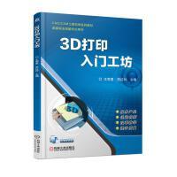 3D打印入门工坊