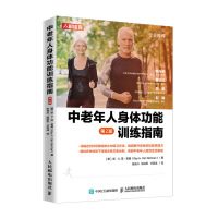 中老年人身体功能训练指南(第2版)