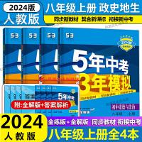 五年中考三年模拟八年级下册语文数学英语物理4本人教版初中语文数学英语物理八年级下册2020版