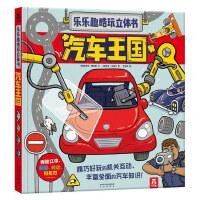 官方正版 乐乐趣酷玩立体书-汽车王国