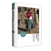 【二手书8成新】再不远行,就老了 王泓人 中国华侨出版社