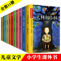 儿童文学全集全套11册 大林和小林 宝葫芦的秘密 等 张天翼 童话选集 小学生二三四年级课外书 儿童读物故事书 课外阅