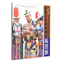 [95新正版二手旧书] 中国少数民族图志:裕固族(西北卷 英汉对照)