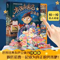木偶奇遇记立体书 世界经典有声立体书珍藏版3d故事书 儿童立体有声书0-3-6岁幼儿立体绘本图画书会说话的有声书世界经