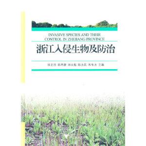 浙江入侵生物及防治