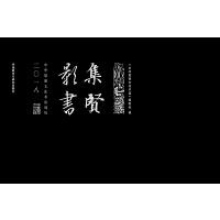 集贤影书-中华思想文化术语周历.2018