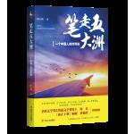 笔走五大洲:一个中国人的世界观