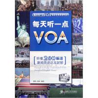 【正版二手书9成新左右】每天听一点VOA:听懂2分钟标准新闻英语这本就够(附 爱玛,陈林 大连理工大学出版社