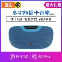 JBL SD-21便携式户外迷你u盘插卡音箱随身户外环绕大音量小音响高音质老人fm收音机听戏唱戏机MP3音乐播放器