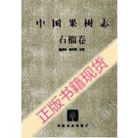 【二手旧书9成新】中国果树志 石榴卷_曹尚银,侯乐峰主编