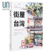 街屋台湾:100间街屋,100种看见台湾的方式! (随书加赠「看见街屋」书衣海报) 台版原版 郑开翔 远流出版