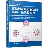 富勒烯及其衍生物的结构、性质和应用 甘利华,王春儒 化学工业出版社 9787122339133