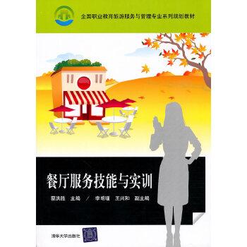 餐厅服务技能与实训(全国职业教育旅游服务与管理专业系列规划教材)