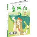 意林少年版合订本2018年01-03(总第七十六卷)升级版