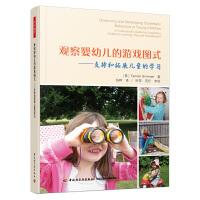 万千教育学前・观察婴幼儿的游戏图式:支持和拓展儿童的学习