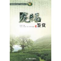 龙井茶鉴赏 9787806864876 毛祖法 浙江摄影
