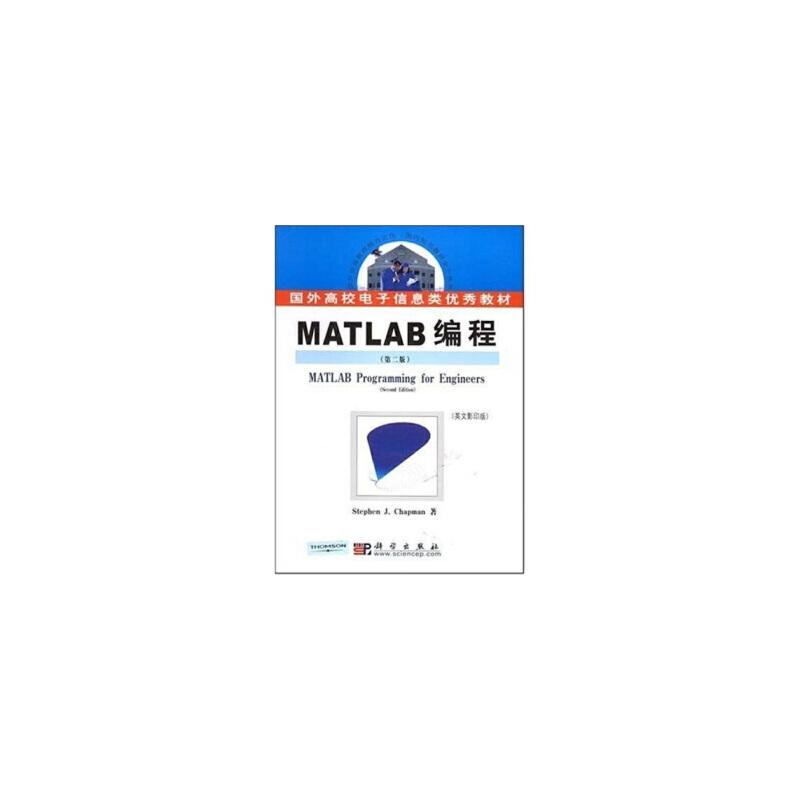 【旧书二手书9成新】国外高校电子信息类教材:MATLAB编程(第2版)(英文影印版) 查普曼(Stephen J.Chapman) 等 9787030111395 科学出版社 【保证正版,全店免运费,送运费险,绝版图书,部分书籍售价高于定价】