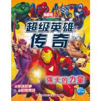 超级英雄传奇:强大的力量,美国漫威公司,海豚传媒,湖北少儿出版社,9787535394149【正版书 放心购】